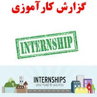 گزارش کارآموزی در مرکز مخابرات دیجیتال سلمان