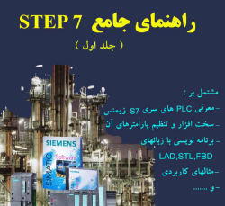 راهنمای جامع Step7
