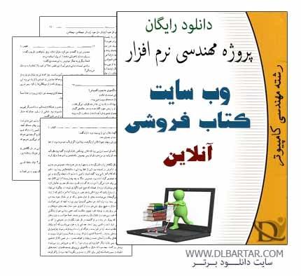 تجزیه و تحلیل سیستم کتاب فروشی آنلاین پروژه پایانی مهندسی نرم افزار