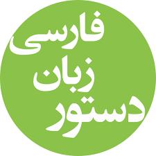 پاورپوینت دستور زبان فارسی