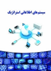 پاورپوینت سیستم های اطلاعات استراتژیک