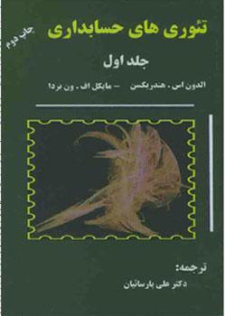 پاورپوینت فصل دوازدهم کتاب تئوری حسابداری هندریکسن (جلد اول)